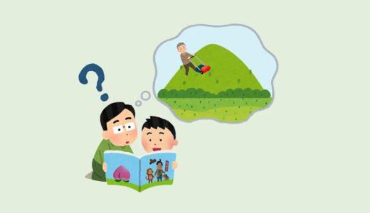 「おじいさんは山へしば刈りに」の「しば」は芝じゃなくて柴!