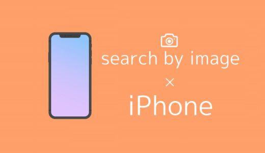 iPhoneでGoogleの「画像で検索」をする2つの方法
