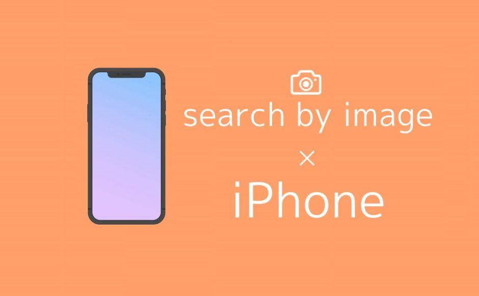 iPhoneでGoogle画像で検索をする方法