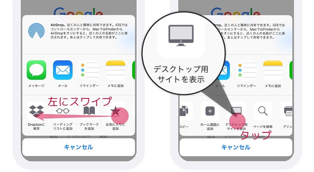 Google画像検索のデスクトップ用サイトを表示させる