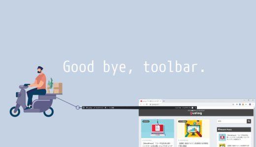 【WordPress】サイト上部の邪魔なツールバーを非表示にするには「あなたのプロフィール」設定ページでOFFにする